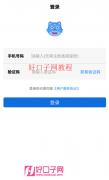 【花猫乐租】热炒菠萝快租二次贷,网牛系列7件套最高下款3000申